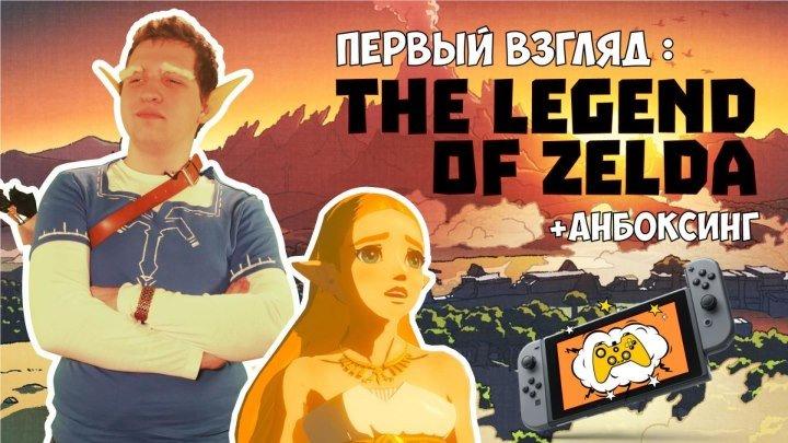 ЛУЧШИЕ МОМЕНТЫ: СТРИМ THE LEGEND OF ZELDA! РАСПАКОВКА NINTENDO SWITCH!