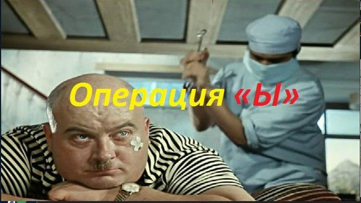 Операция «Ы» и другие приключения Шурика.19651080p