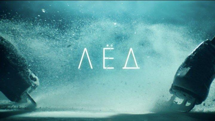 Лёд | Официальный трейлер | HD