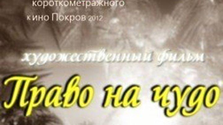"""☦ """"Право на чудо"""" Художественное православное кино"""