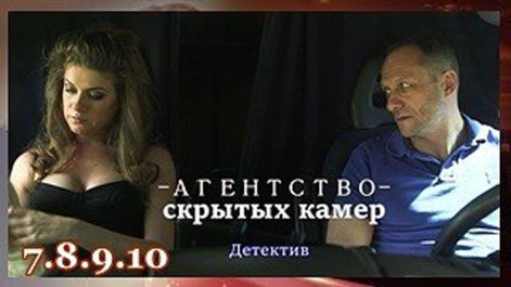 Агентство скрытых камер - Детектив 2016 - 7.8.9.10 серии