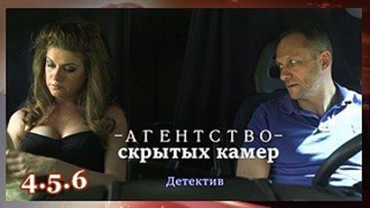 Агентство скрытых камер - Детектив 2017 - 4.5.6 серии