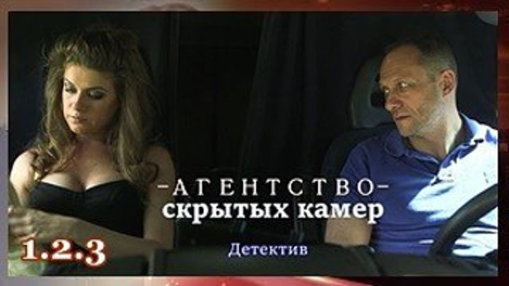 Агентство скрытых камер - Детектив 2016-1.2.3 серии