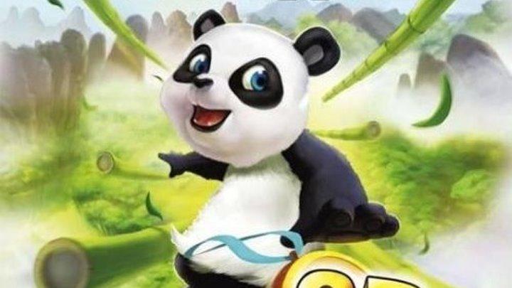 Смелый большой панда 3D (мультфильм, 2011)