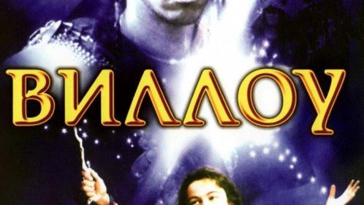 Виллоу (1988) Willow Жанр: Боевик, Фэнтези, Комедия, Мелодрама, Приключения. Страна: США.