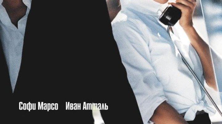Неуловимый 2005 Софи Марсо Жанр: Триллер, Мелодрама, Криминал. Страна: Франция.