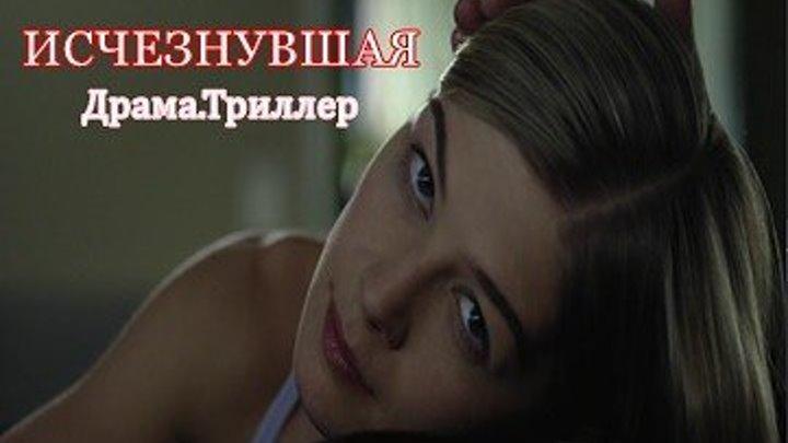 ИСЧЕЗНУВШАЯ - Драма,триллер,детектив - Пр-во США - 18+