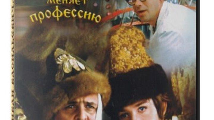 Иван Васильевич меняет профессию 1973 (Полная реставрация)