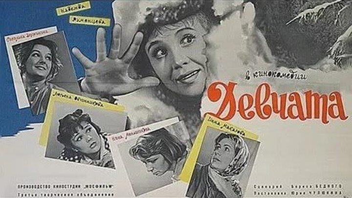ДЕВЧАТА (Мелодрама-Комедия СССР-1961г.) Х.Ф.