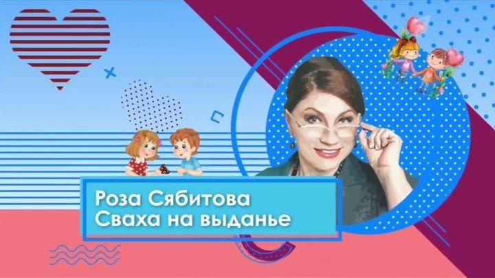 «Роза Сябитова. Сваха на выданье» 2017 Документальный фильм (ведущая Давай Поженимся)