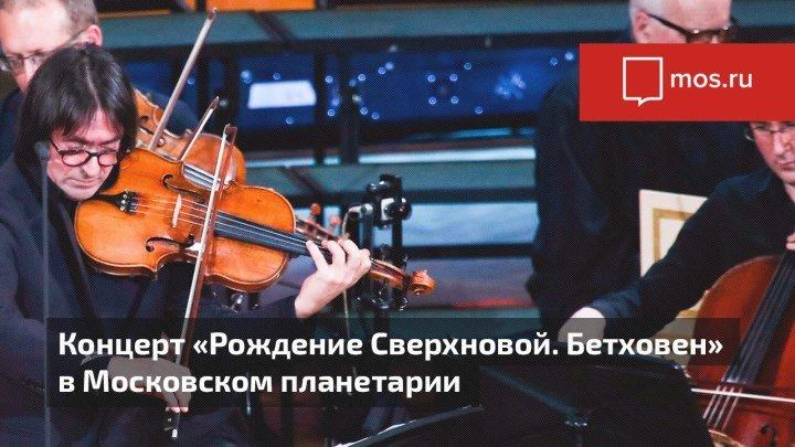 Камерный ансамбль «Солисты Москвы» в Московском Планетарии