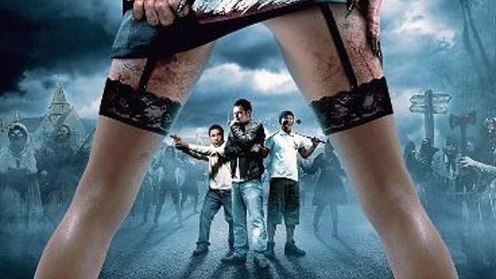 Попали! (2009) комедия, фантастика, ужасы