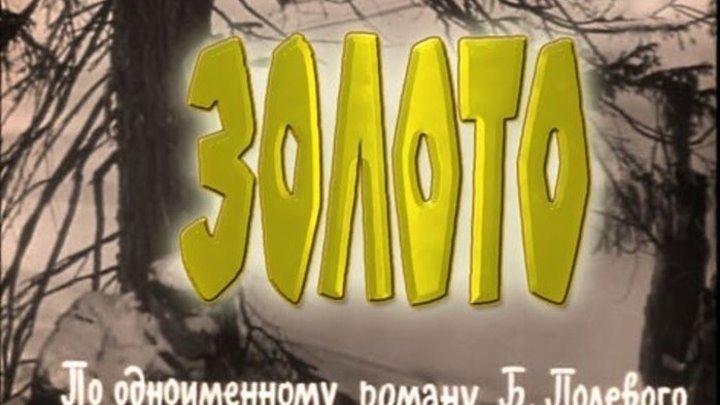 Золото (СССР 1969) Военный, Драма, Приключения