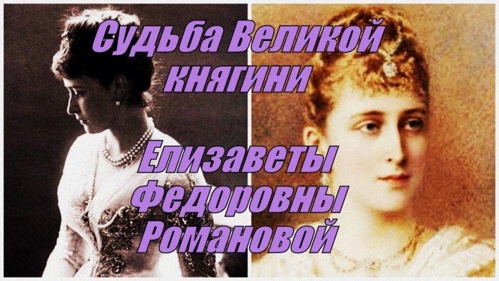 Silentium. Судьба Великой княгини Елизаветы Федоровны Романовой 2000 Документальный фильм