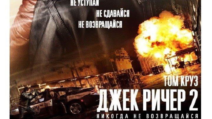 Джек Ричер (2) 2016 Канал Том Круз