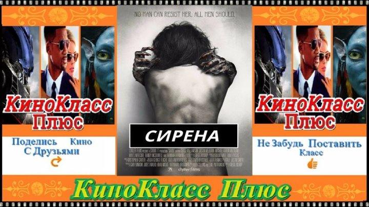 Сирена(HD-720)(2016)-ужасы...