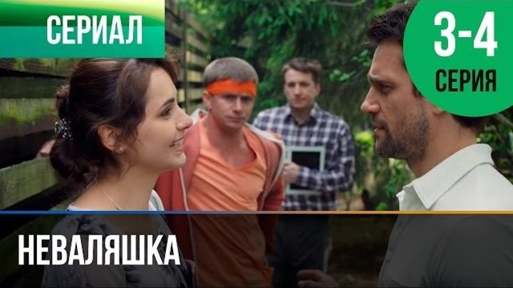 Неваляшка 3 и 4 серия - Мелодрама, комедия