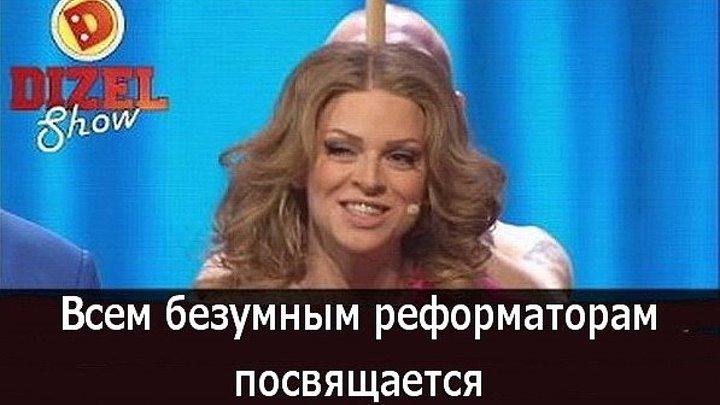 Всем безумным реформам в Украине посвящается