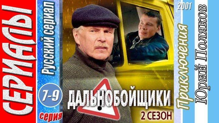 Дальнобойщики 7-9 (2001) 2. сезон. Приключения, Русский сериал