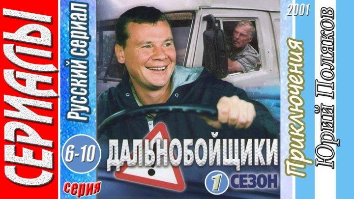 Дальнобойщики 6-10 (2001) 1. сезон. Приключения, Русский сериал