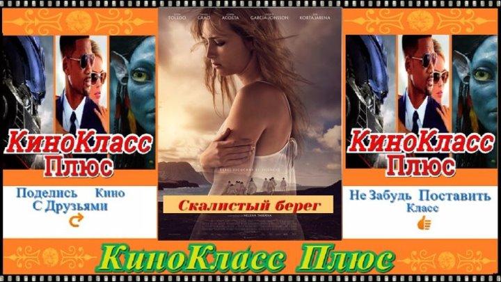 Скалистый берег(HD-720)(2016)-триллер,мелодрама...