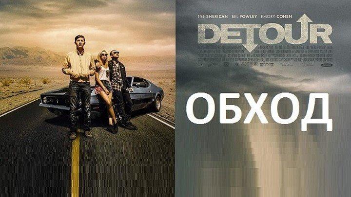ОБХОД (Триллер Великобрит-ЮАР-2016г.) Х.Ф.