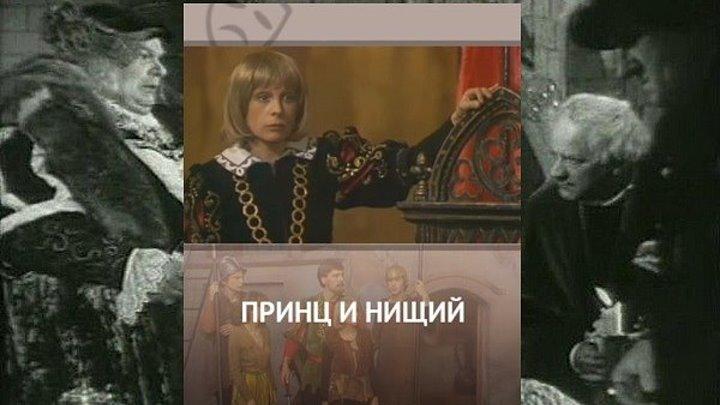 Принц и нищий. (1985).