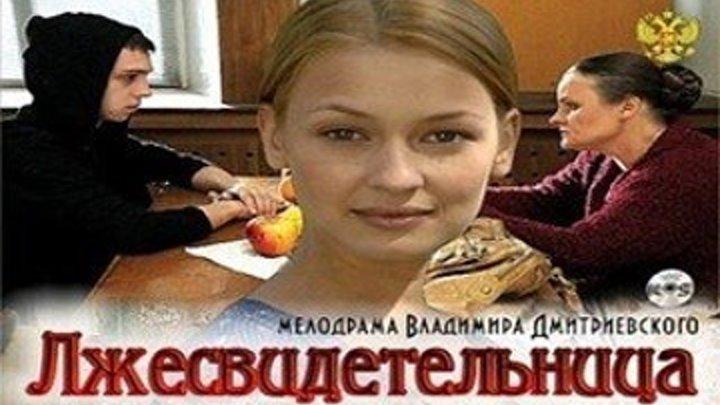 ЛЖЕСВИДЕТЕЛЬНИЦА - Мелодрама,криминал-Все серии