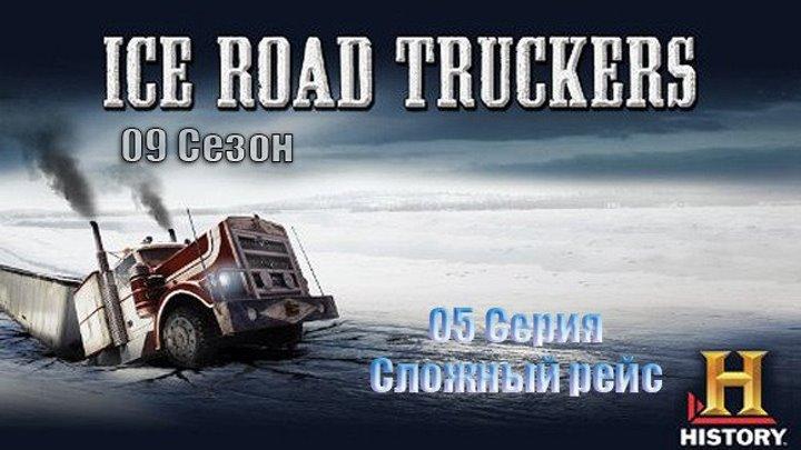 Ледовый путь дальнобойщиков 9 сезон 05 серия - Сложный рейс