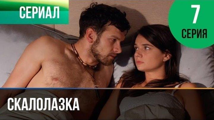 Скалолазка 7 серия