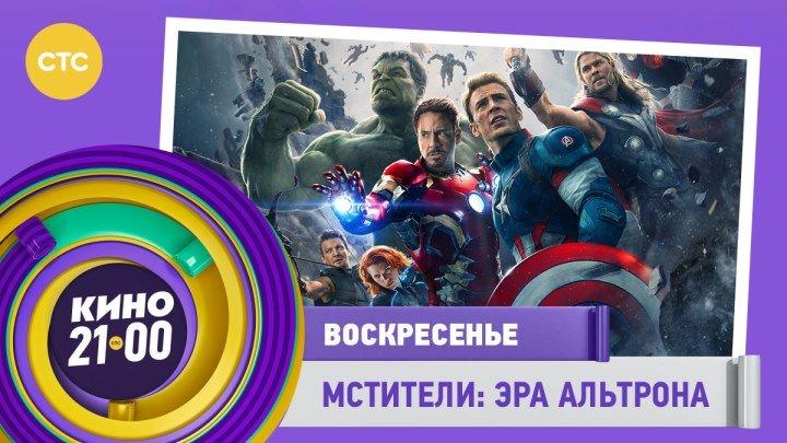 «Мстители: Эра Альтрона»: всероссийская телепремьера 12 марта в 21:00