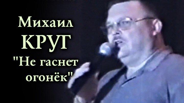 Михаил Круг - Не гаснет огонёк / Сочи 2001