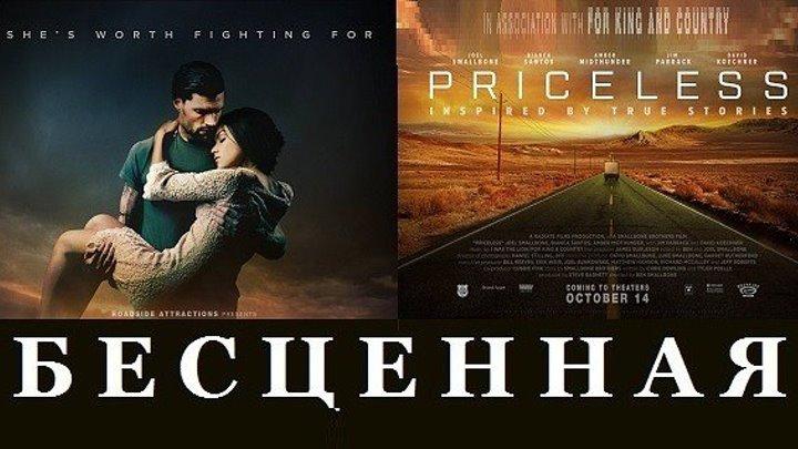 БЕСЦЕННАЯ (Драма-Мелодрама США-2016г.) Х.Ф.
