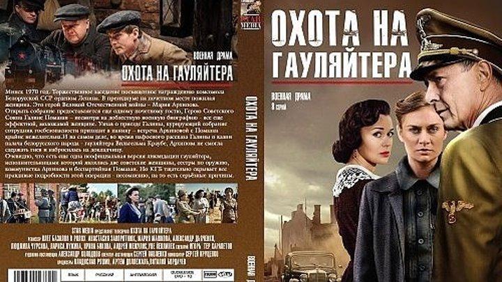 Охота на гауляйтера (2012) 5 серия