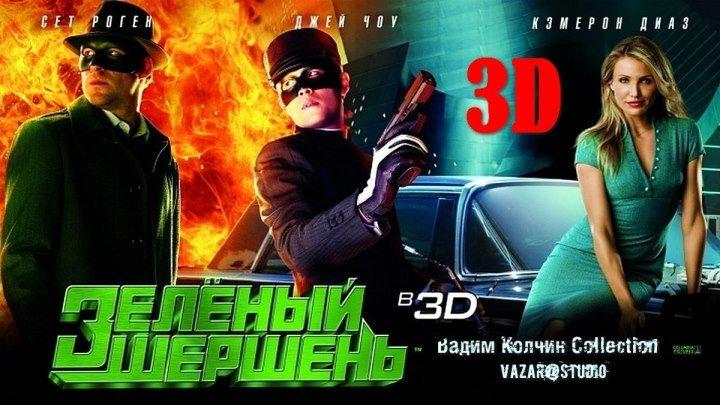 Зеленый Шершень 3D [VaZaR@S†udio]