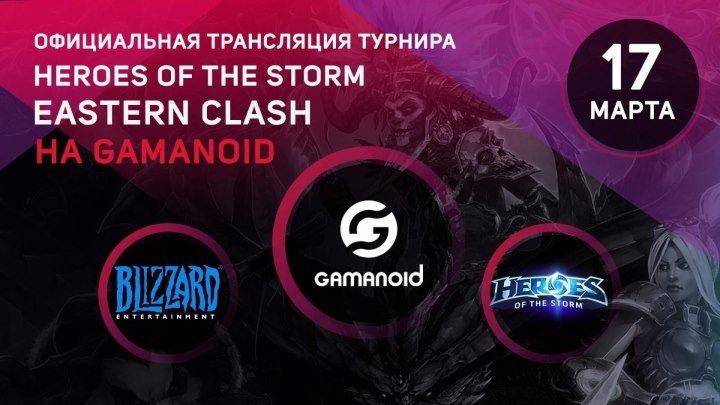 Прямая трансляция Eastern Clash по Heroes of the Storm от Gamanoid 17.03.17