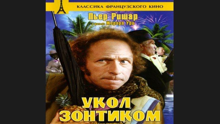 """""""Укол зонтиком"""" _ (1980) Комедия,криминал. (HD 720p.)"""