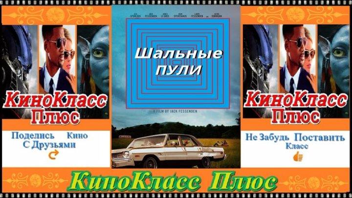 Шальные пули(HD-720)(2016)-триллер,драма,криминал...