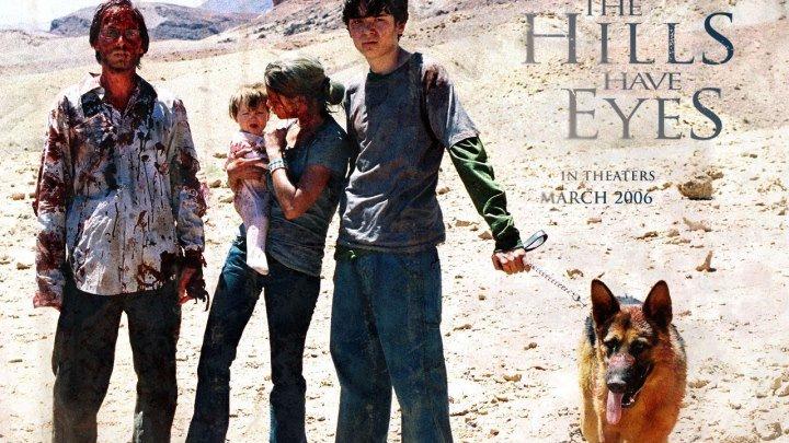 У холмов есть глаза HD (Ужасы) 2006