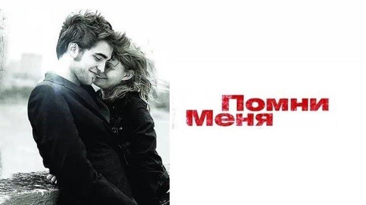 ПОМНИ МЕНЯ (Мелодрама-Драма США-2010г.) Х.Ф.