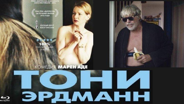 ТОНИ ЭРДМАНН (Драма-Комедия Германия-Австрия-2016г.) Х.Ф.