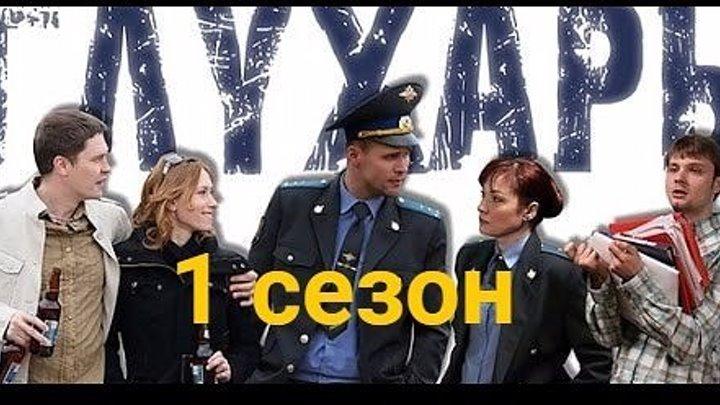 Глухарь 1 сезон 18 серия 2008г «Опасный возраст»