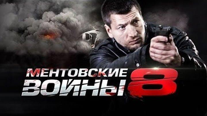 Ментовские войны 8 сезон серия 4 Криминальный Боевик, Русский Сериал