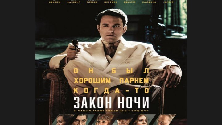 """Закон ночи"" _ (2017) Драма,криминал. (FHD 1080p.)"