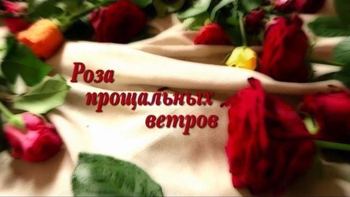 Роза прощальных ветров