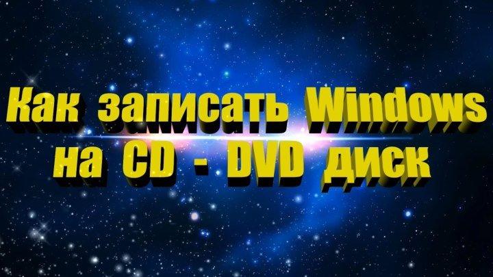 Как записать на DVD диск Windows (CD-Burner-XP)