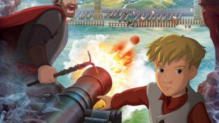 Крепость щитом и мечом (2015) BDRip Мультфильм, военный, приключения