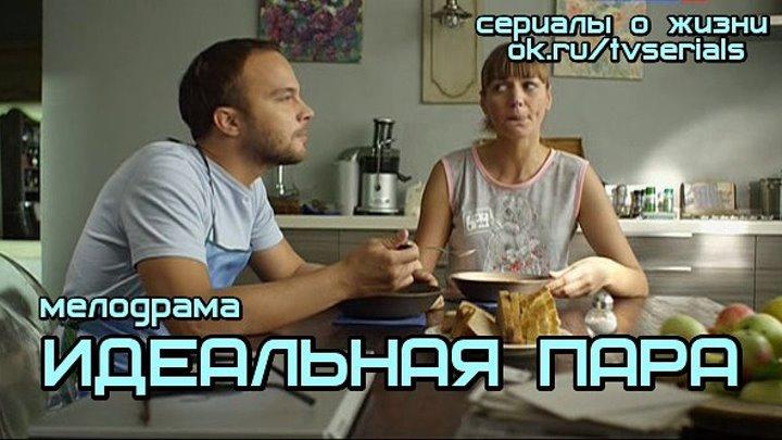 ИДЕАЛЬНАЯ ПАРА - классная мелодрама ( кино, фильм )