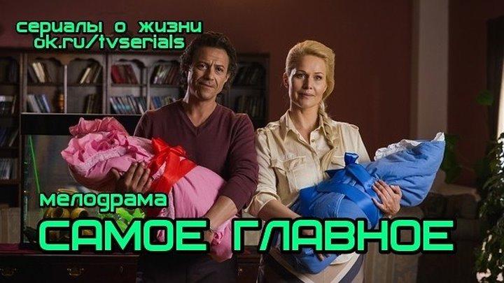 **САМОЕ ГЛАВНОЕ** - отличная мелодрама ( кино, фильм) ( смотреть новые русские мелодрамы в HD )