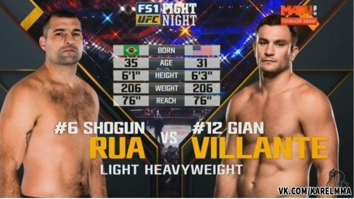 Маурисио << Shogun >> Руа vs. Джиан Вилланте .